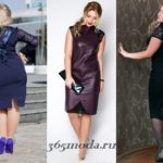 Мода для полных женщин весна-лето 2018 новинки 40 фото