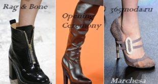 365 мода Модная обувь осень-зима 2016-2017 фото новинки тенденции