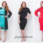 Модная одежда для полных осень-зима 2018 2019