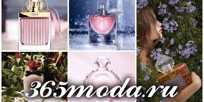 Модные ароматы для женщин 2019-2020: новинки и бренды.