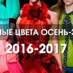 Модные цвета осень-зима 2018 2019 новинки фото
