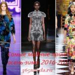 Модные принты сезона осень-зима 2018 2019 новинки фото