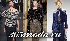 Что модно носить осенью 2020