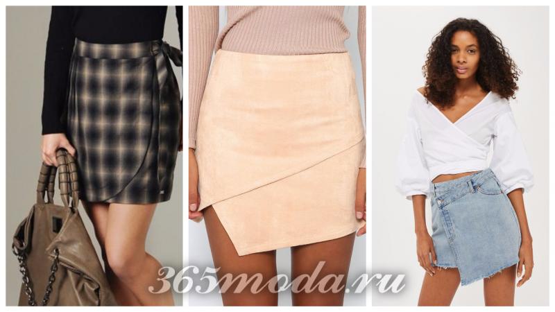 модная юбка 2018 года с запахом: в клеточку, кремовая, джинсовая