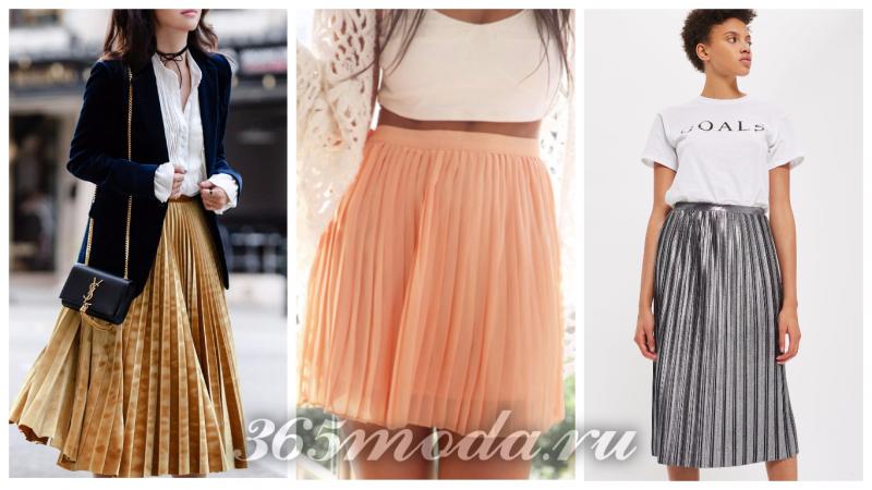 модные плиссированные юбки 2018