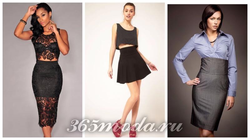 модные юбки с завышенной талией 2018: черная и серая