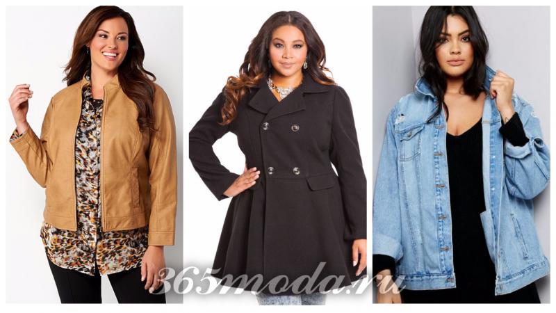 верхняя одежда для полных: оливковая куртка, черное короткое пальто, джинсовая куртка