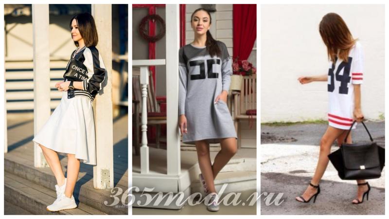 модные спортивные платья