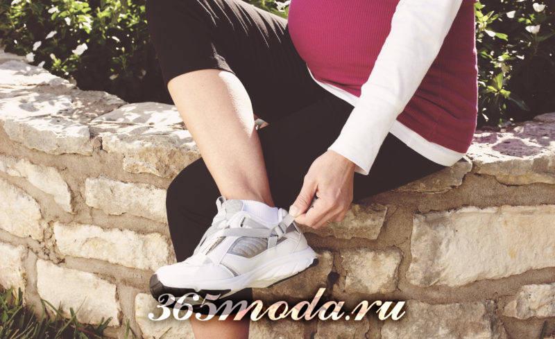спортивная обувь для беременных