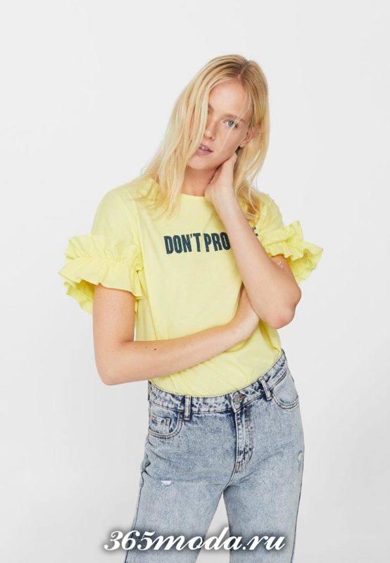 лук с яркой желтой футболкой
