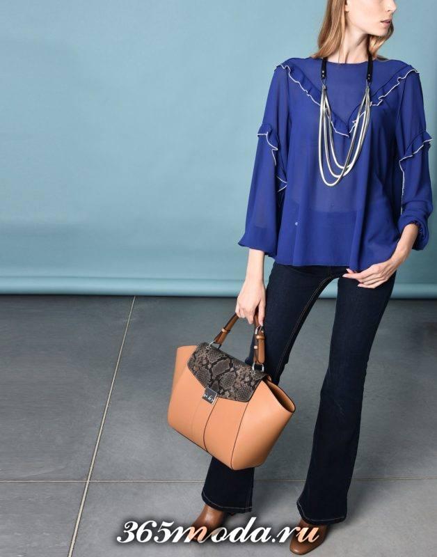 сет с синей свободной блузой