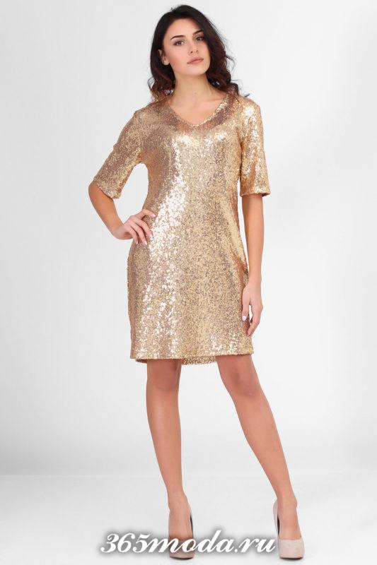 золотое блестящее платье для Святого Валентина